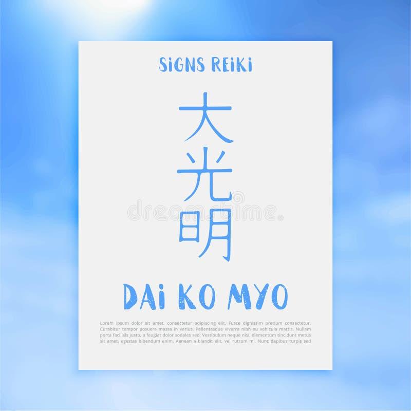 La géométrie sacrée Symbole de Reiki photos libres de droits