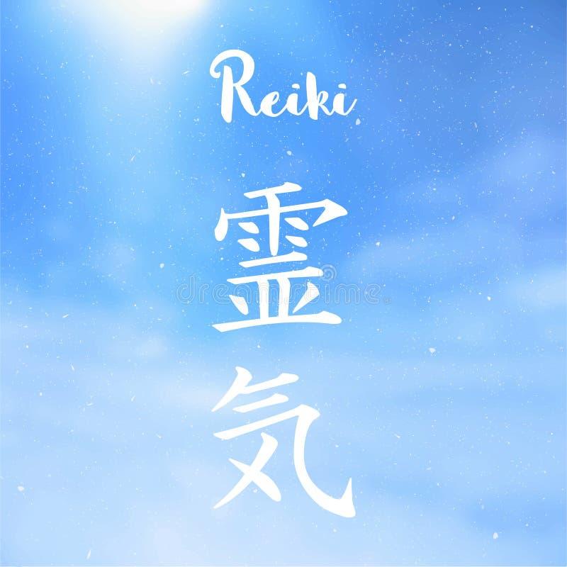 La geometria sacra Simbolo di Reiki illustrazione di stock