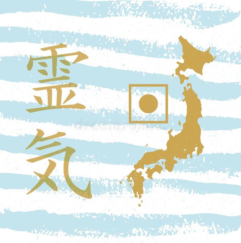 La geometria sacra Simbolo di Reiki La parola si compone di due parole giapponesi, il ` universale del ` di mezzi di Rei - ` di e illustrazione vettoriale
