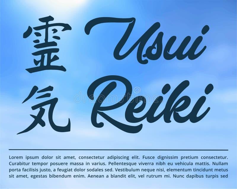 """La geometria sacra Simbolo di Reiki Reiki si compone di due parole, Rei significa """"l'universale """"- Ki significa """"l'energia della  illustrazione vettoriale"""