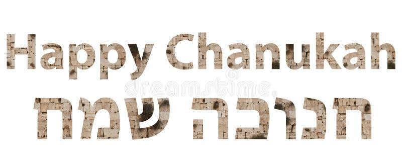 La hanukkah felice scritta in parete occidentale di Gerusalemme lapida le lettere immagine stock