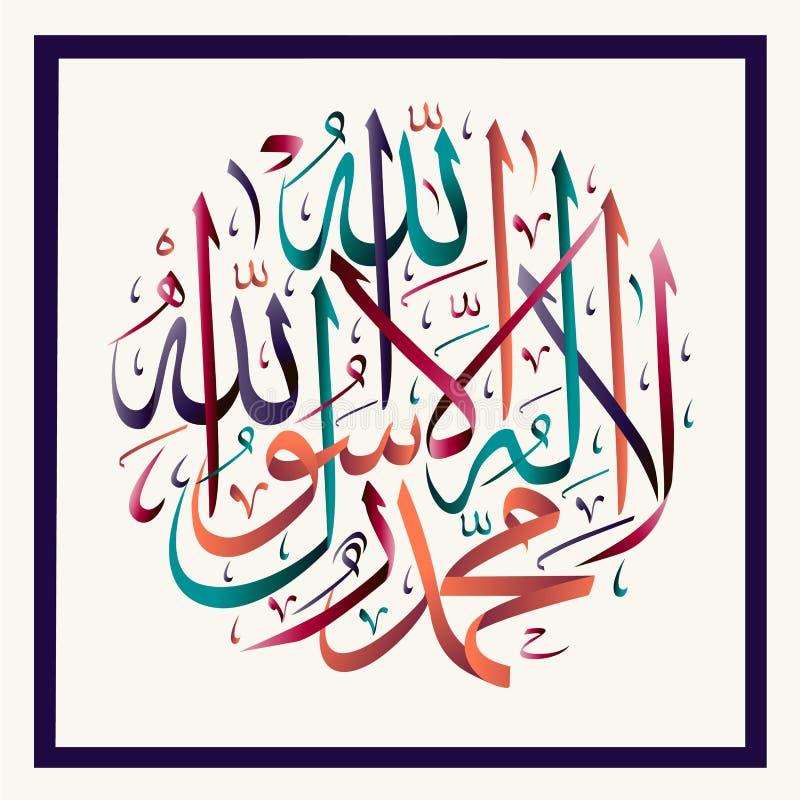 `-La-ilaha-illallah-muhammadur-rasulullah` för designen av islamiska ferier Detta colligraphyhjälpmedel där är ingen gud royaltyfri illustrationer