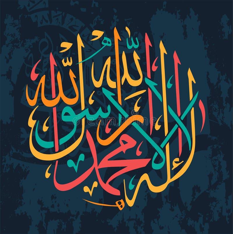 La-ilaha-illallah-muhammadur-rasulullah per la progettazione delle feste islamiche Questo colligraphy significa che non c'è Dio d illustrazione di stock