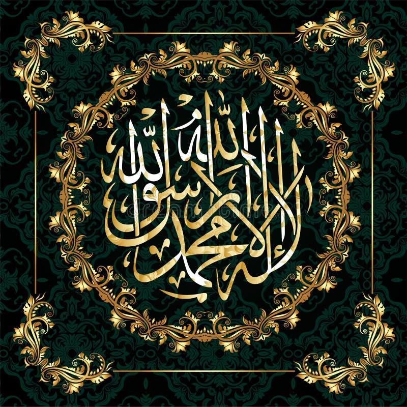 La-ilaha-illallah-muhammadur-rasulullah pour la conception des vacances islamiques Ce colligraphy signifie qu'il n'y a aucun Dieu illustration de vecteur