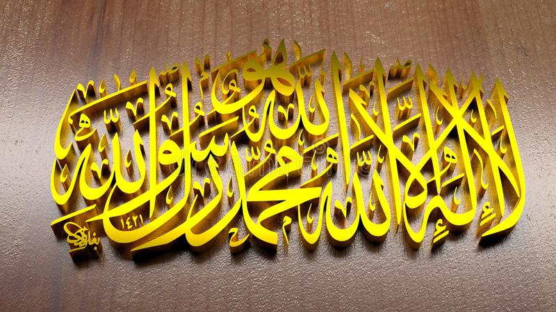 La Ilahaillallah Muhaamdun Rasulullah imagem de stock royalty free