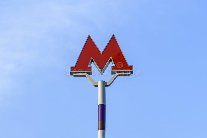 """La lettre """"M """"est le logo et le symbole de la métro de Moscou dans la perspective du ciel bleu de ressort image stock"""