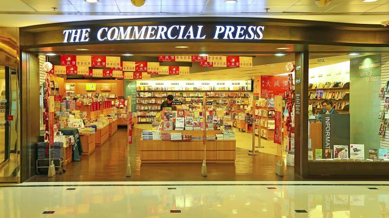 La librairie commerciale Hong Kong de presse photographie stock libre de droits