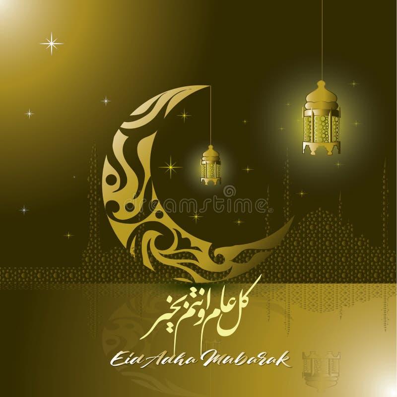 La lune brille et s'allume pour faire bon accueil à la victoire d'adha d'Eid de l'Islam illustration de vecteur