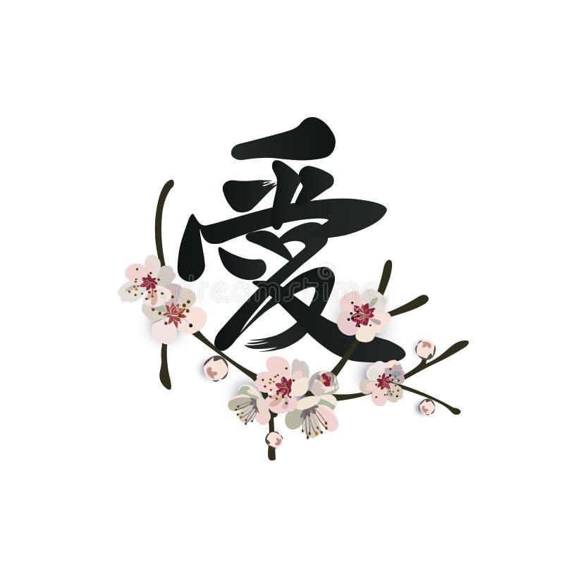 La main chinoise noient le ` d'amour de ` d'hiéroglyphe avec une branche de floraison de Sakura Conception calligraphique de tato illustration libre de droits