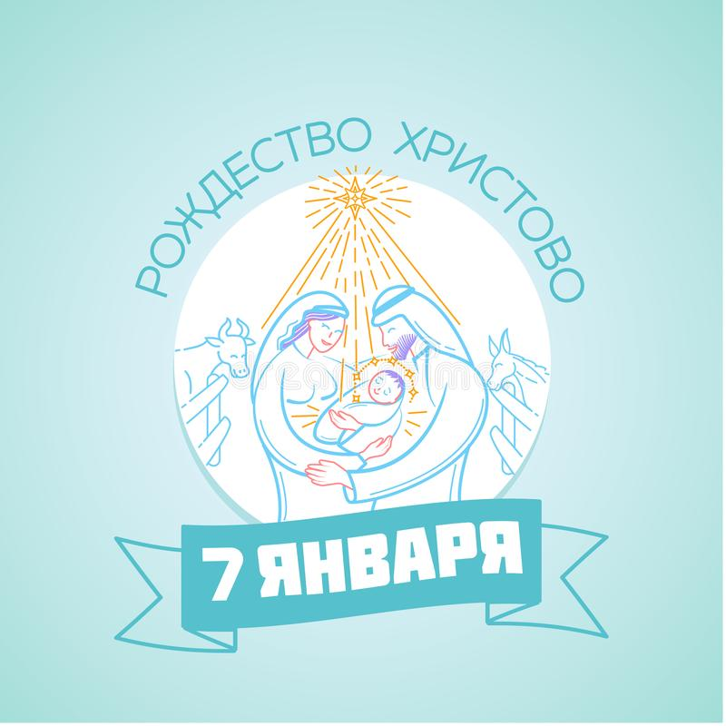 La Navidad rusa de Cristo ilustración del vector