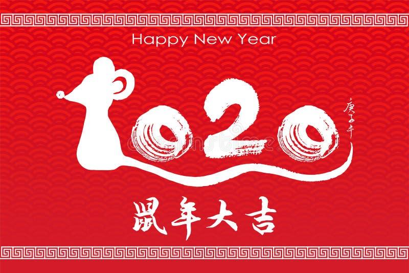La nouvelle année chinoise 2020 du rat, le caractère rouge de rat de coupe de papier et les éléments asiatiques dénomment la trad image libre de droits