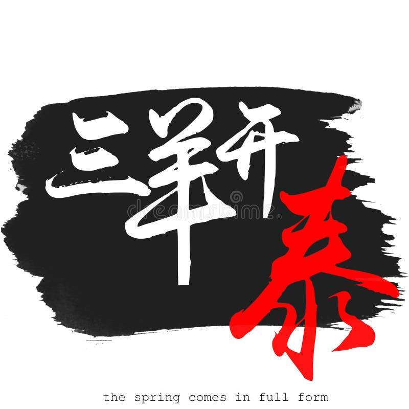 La palabra china de la caligrafía de la primavera viene en forma completa en el fondo blanco representación 3d ilustración del vector