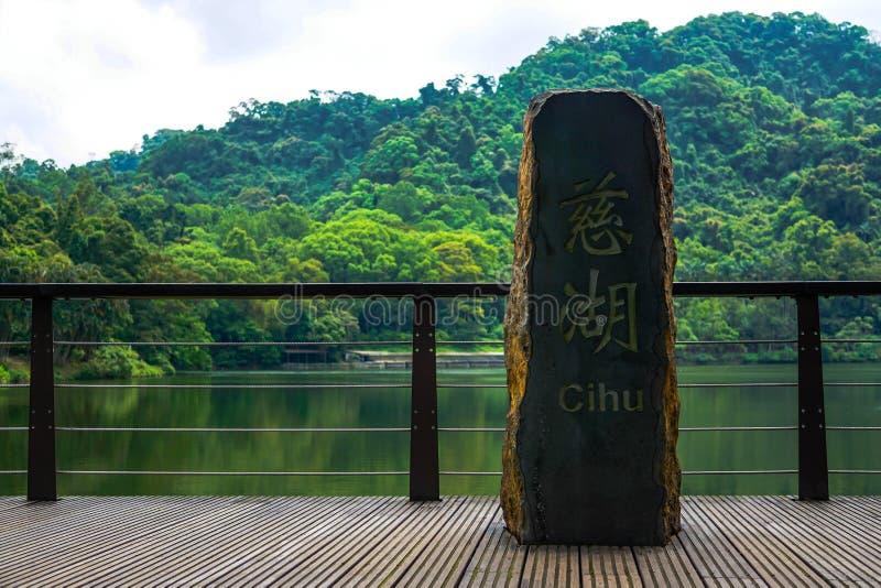La pierre de Cihu, un lac de campagne tout près le mausolée de Chiang Kai-shek dans la ville de Taoyuan, Taïwan photos libres de droits