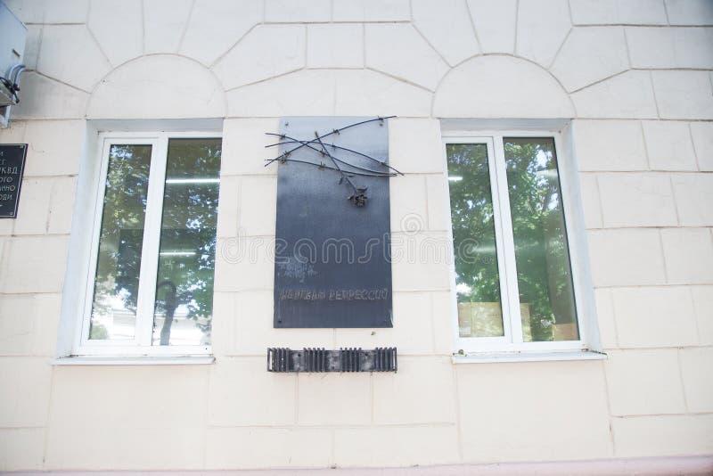 La placa negra - a las víctimas de represiones imagenes de archivo
