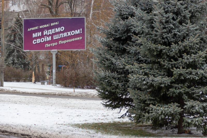 La publicité de la campagne électorale du président de l'Ukraine Texte : Armée ! Langue ! Foi ! Nous faisons à notre guise ! Petr photo libre de droits