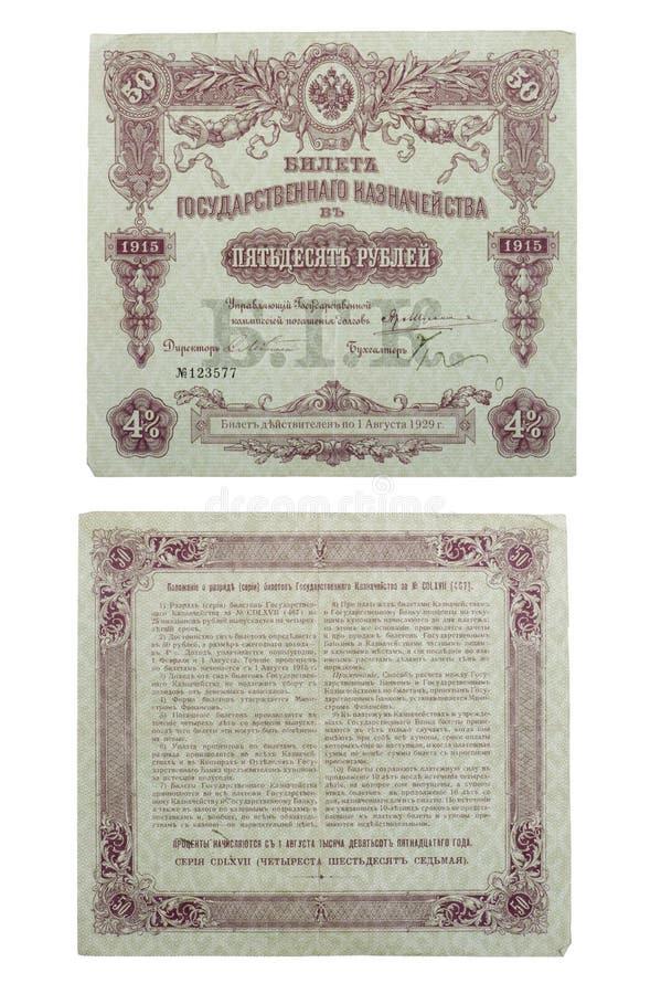 La RUSSIE - CIRCA 1929 un billet de banque de 50 roubles image libre de droits