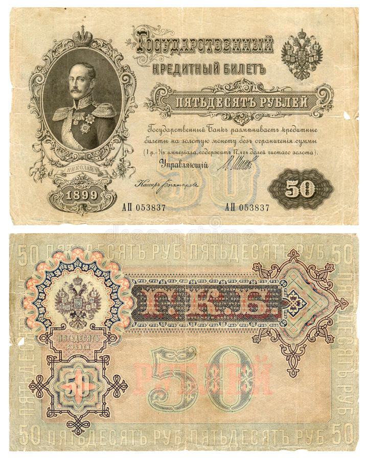 La Russie 1899 : 50 roubles photographie stock