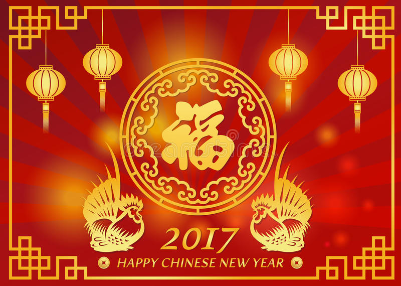 La tarjeta china feliz del Año Nuevo 2017 es linternas, gallo del pollo y felicidad china del medio de la palabra en marco del cí libre illustration