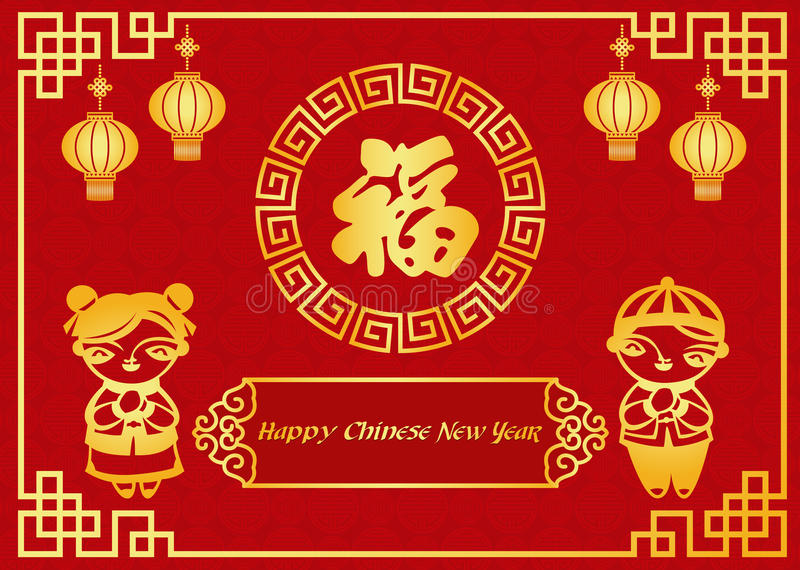 La tarjeta china feliz del Año Nuevo 2017 es linternas, muchacho y muchacha china y felicidad china del medio de la palabra stock de ilustración