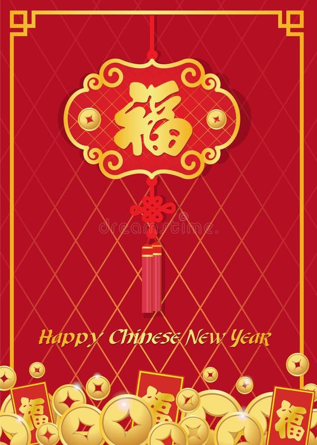 La tarjeta china feliz del Año Nuevo es nudo de China, dinero del oro y felicidad china del medio de la palabra stock de ilustración