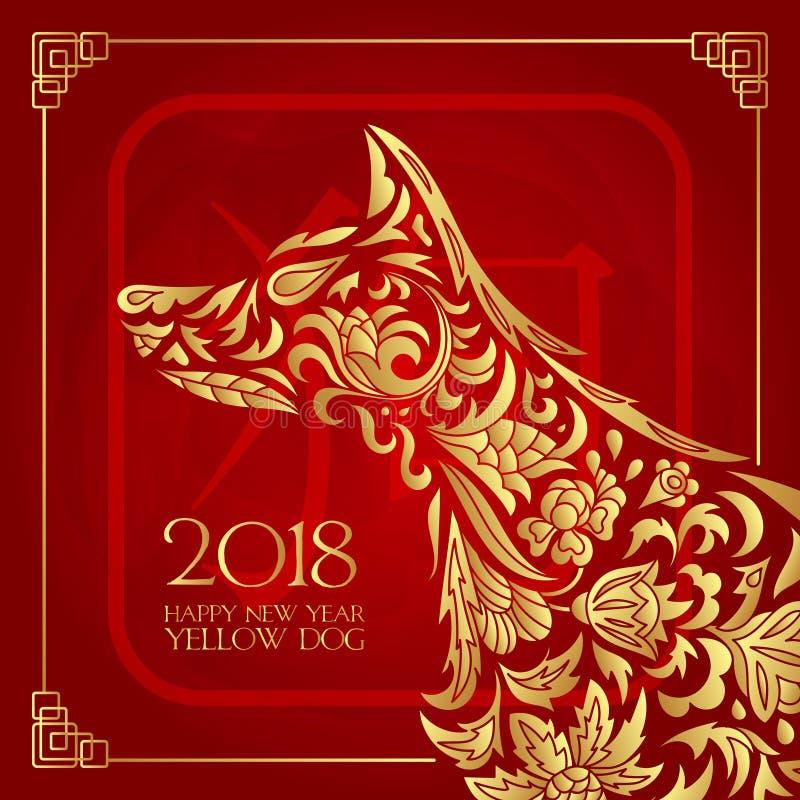La tarjeta china feliz del Año Nuevo es zodiaco chino de la linterna y del perro en diseño chino del vector del marco stock de ilustración