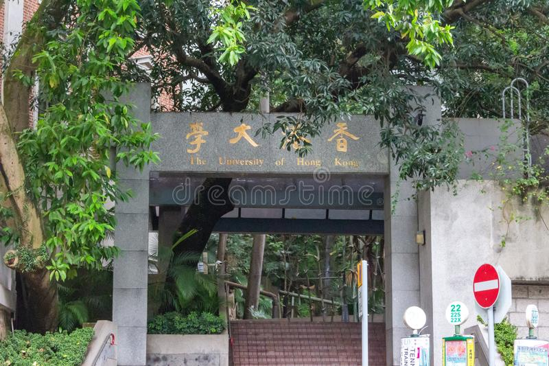 La universidad de Hong-Kong imagenes de archivo