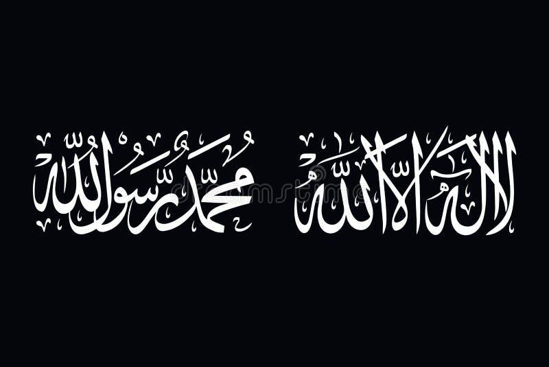 Laailahaillallah Muhammadurrasullah séparés - Calligraphie arabe avec l'ornement de La Ilaha Illallah illustration libre de droits