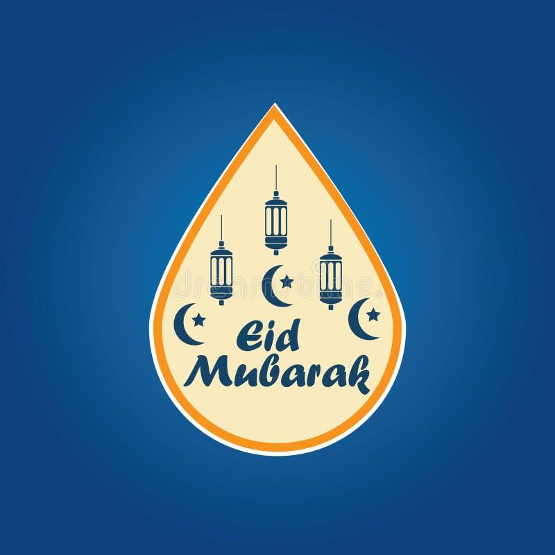 Label de lanterne d'Eid Mubarak photos stock