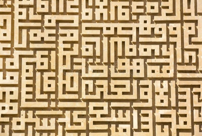 Labirinto abstrato da pedra foto de stock royalty free