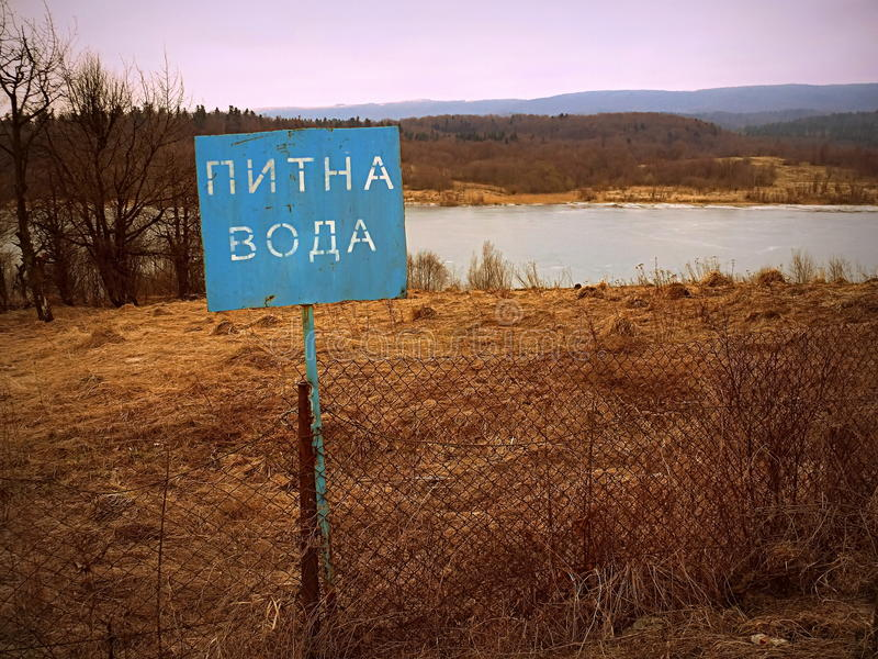 Lac dans la ville de Truskavets image stock