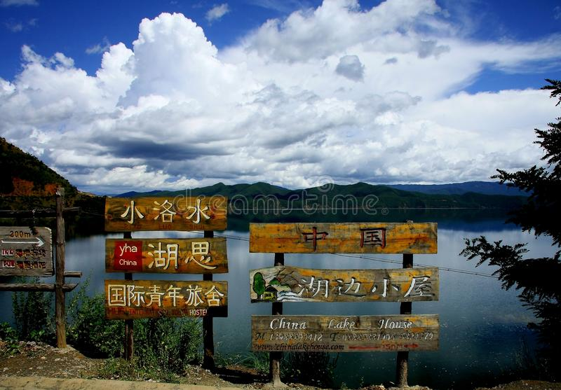 Lago Lugu, Lijiang, Yunnan, China imagen de archivo