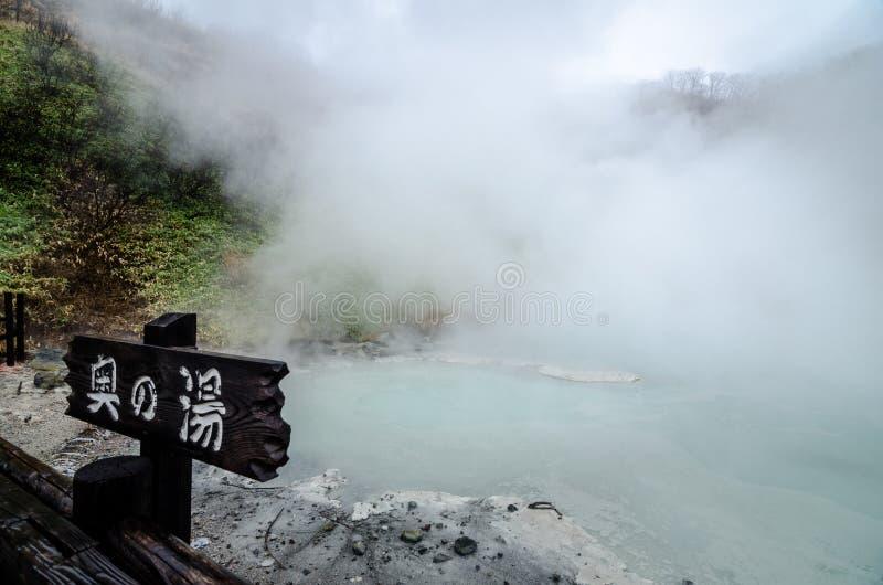 Lagoa de Okunoyu imagem de stock