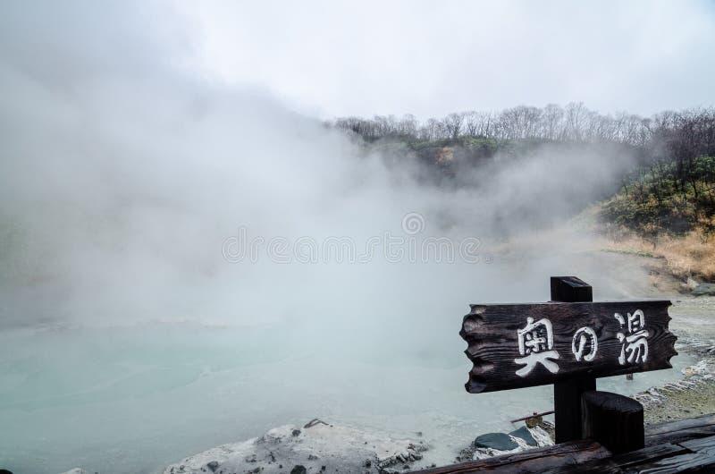 Lagoa de Okunoyu imagens de stock