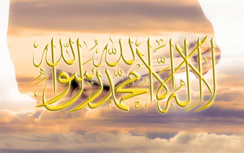 Lailahaillallah islâmico do termo, igualmente chamado shahada no fundo muçulmano ilustração do vetor