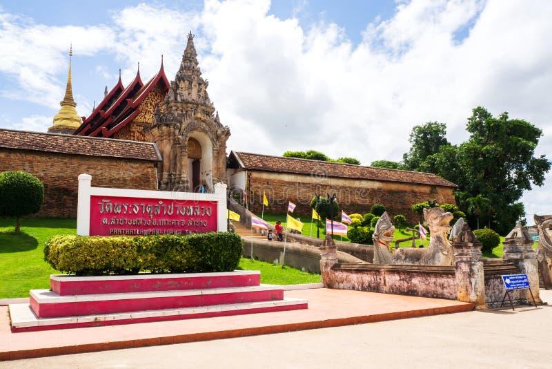 LAMPANG, ТАИЛАНД - 6-ОЕ ИЮНЯ 2018: Парадные ворота Wat Phra которые Ла стоковые изображения