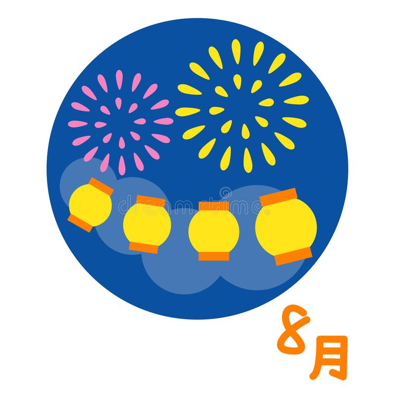 Lampions de feu d'artifice et japonais, août dans le Japonais illustration de vecteur