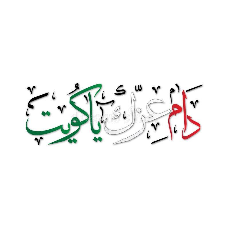 Lang als thy Stärke, Textfarbflagge O Kuwait lizenzfreie stockbilder