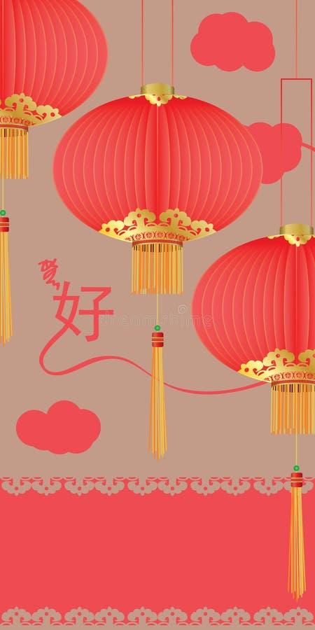 A lanterna abençoa a vinda da boa sorte ilustração do vetor