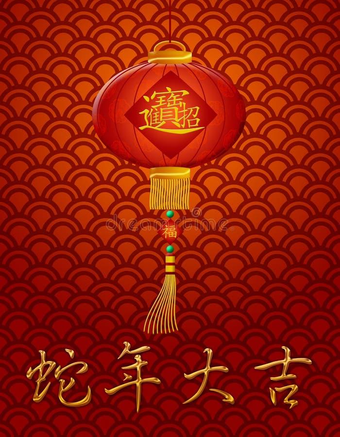 Lanterna chinesa da serpente do ano novo no fundo vermelho ilustração do vetor