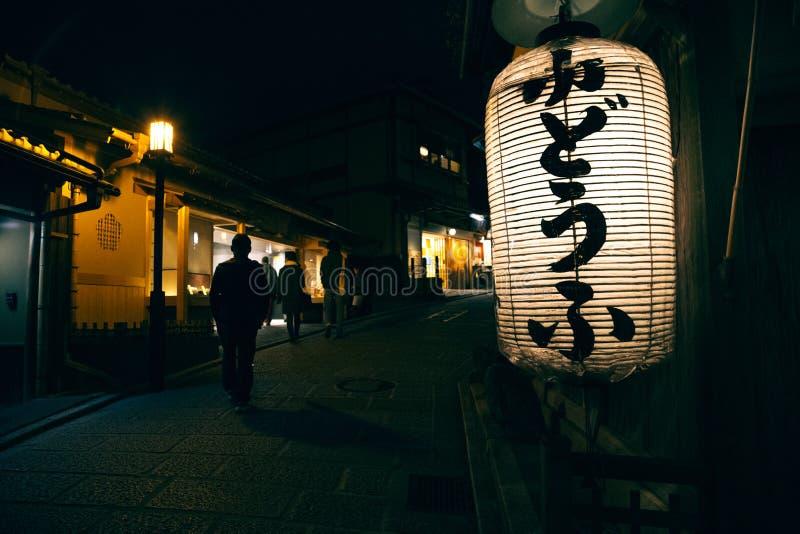 Lanterna di stile giapponese in via di notte di Kyoto immagini stock libere da diritti