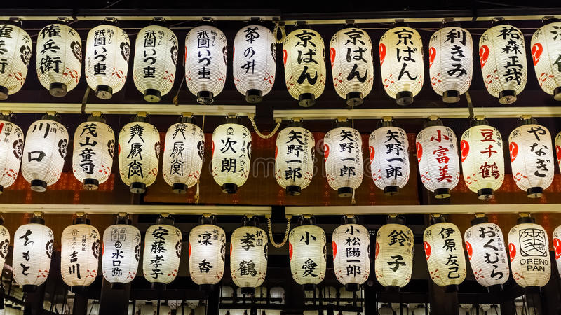 Lanternas de papel no santuário de Yasaka-jinja em Kyoto foto de stock royalty free