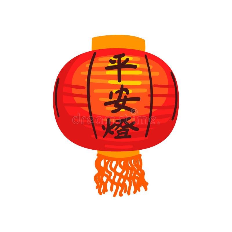 Lanterne asiatique rouge, illustration chinoise de vecteur d'élément de décoration de nouvelle année sur un fond blanc illustration stock