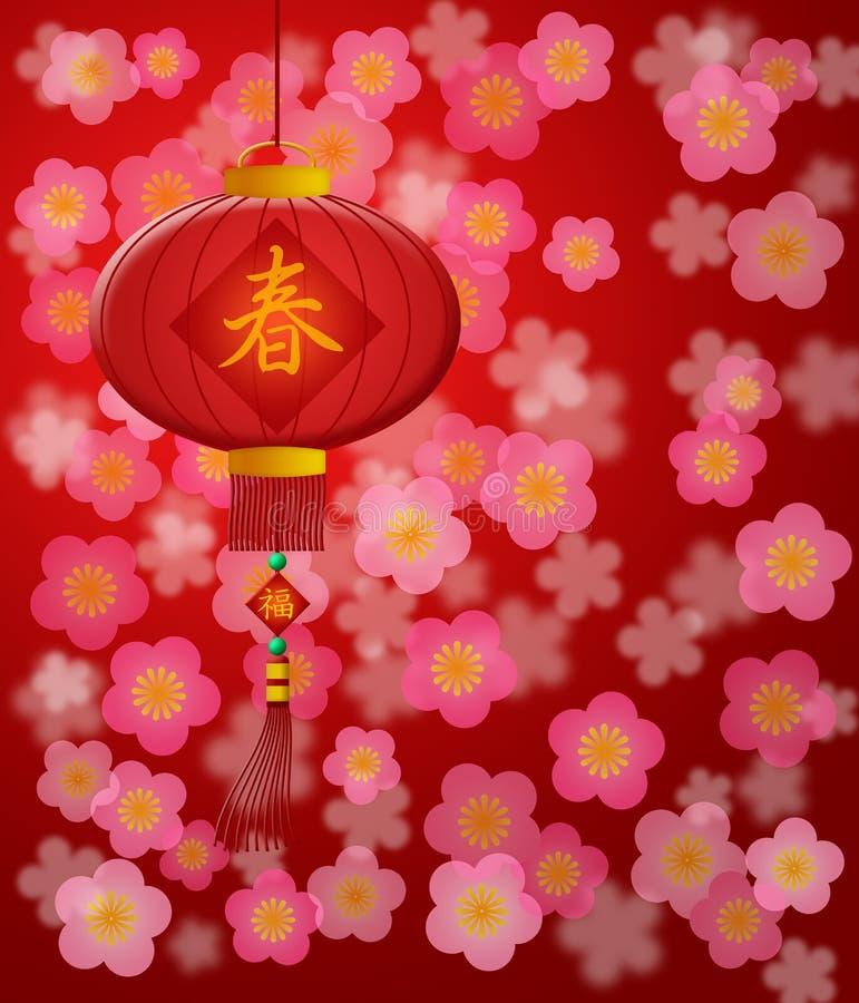 Lanterne chinoise d'an neuf avec le rouge de fleur de cerise illustration de vecteur