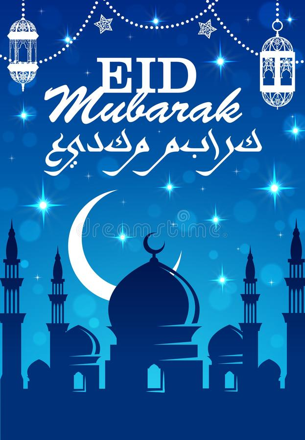 Lanterne del Ramadan, moschea musulmana e luna della mezzaluna illustrazione vettoriale