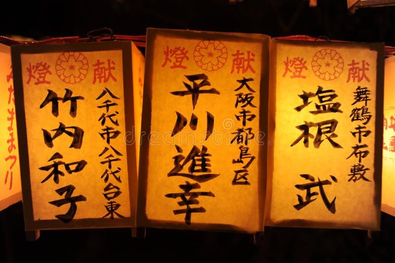 Lanternes votives brillantes pendant le festival d'âme et le x28 ; Mitama Matsuri& x29 ; dans le tombeau de Yasukuni à Tokyo avec photos libres de droits