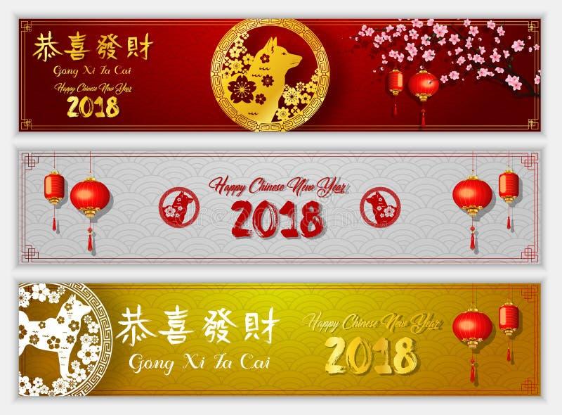 Las banderas horizontales fijaron con el año chino de 2018 elementos del Año Nuevo del perro La linterna china, perros de papel d ilustración del vector