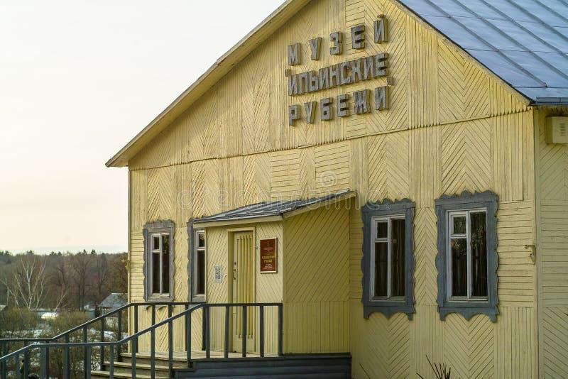 Las fronteras conmemorativas de Ilyinskaya del complejo y del museo en la región de Kaluga en Rusia fotografía de archivo