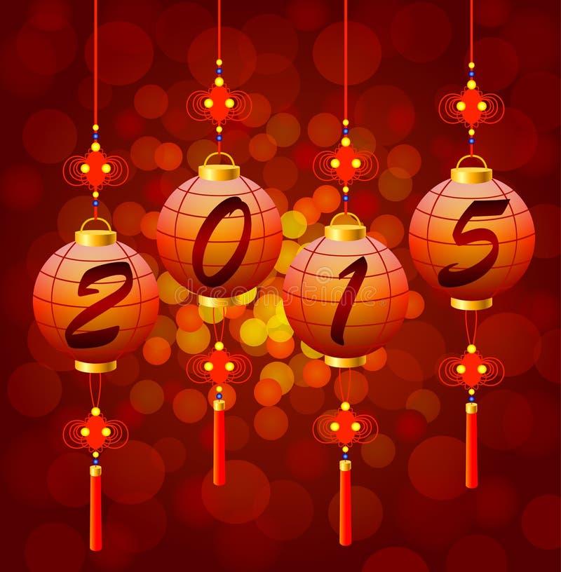 Laternen 2015 des Chinesischen Neujahrsfests lizenzfreie abbildung
