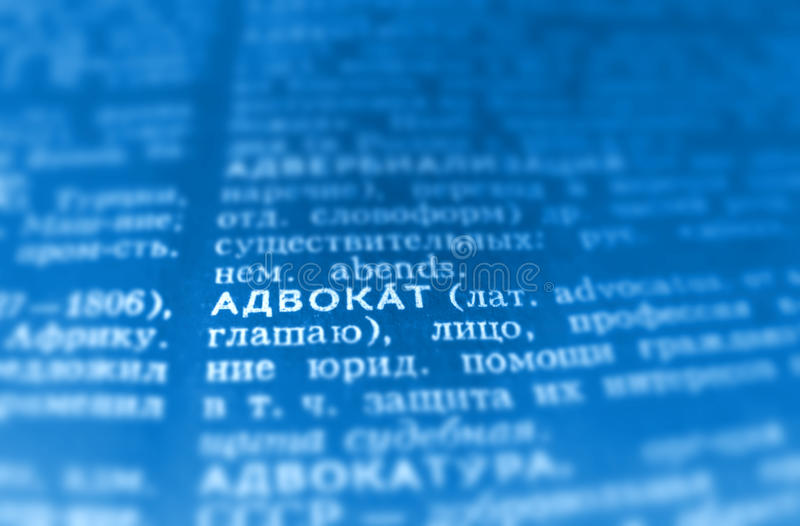 Lawyer Definition Word Text in Dictionary Page. Russian language royalty free stock image