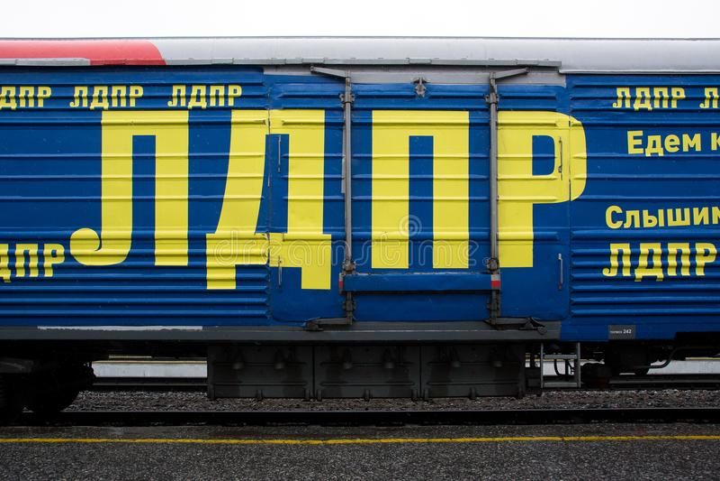LDPR-trein stock fotografie